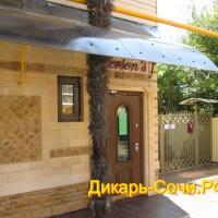 Гостевой дом «Комфорт» Адлер ул. Свердлова 36а